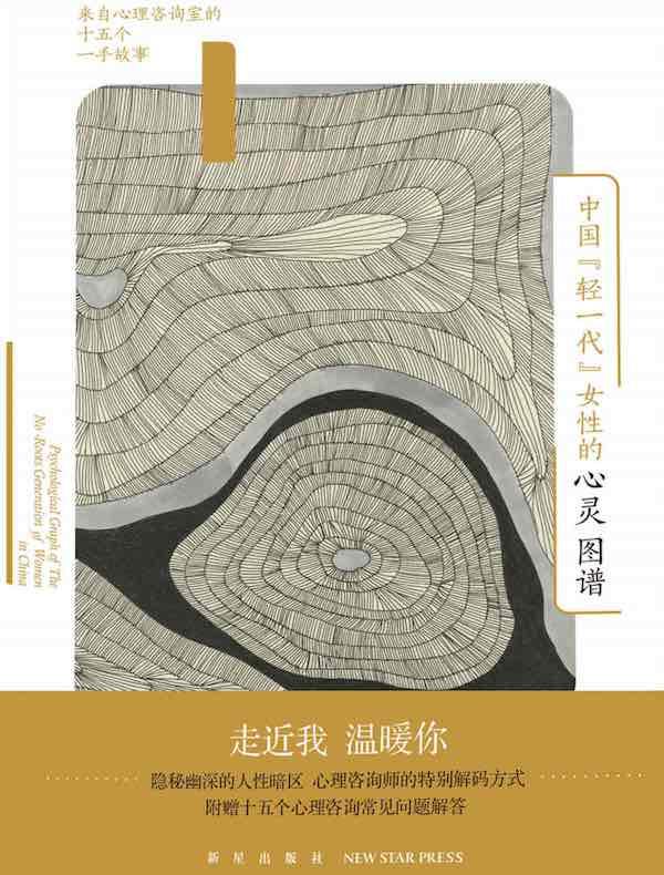"""中国""""轻一代""""女性的心灵图谱:来自心理咨询室的十五个一手故事"""