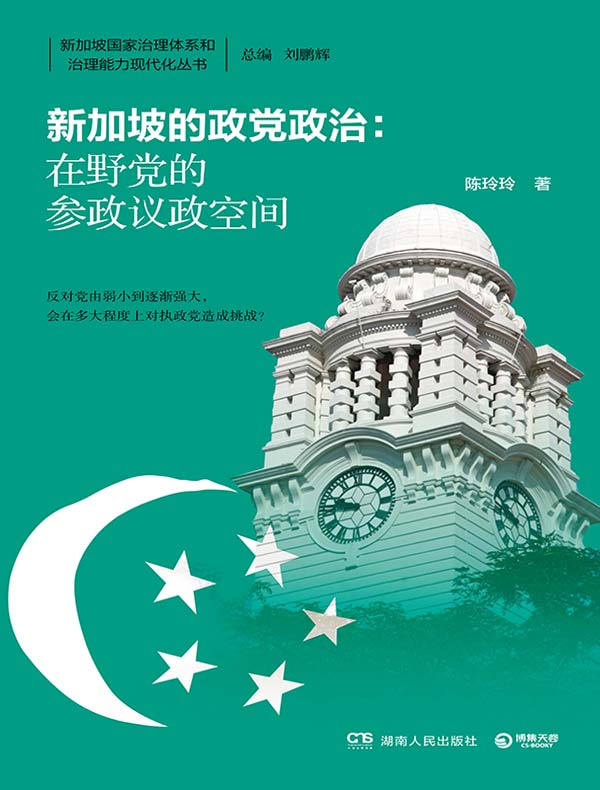 新加坡的政党政治:在野党的参政议政空间
