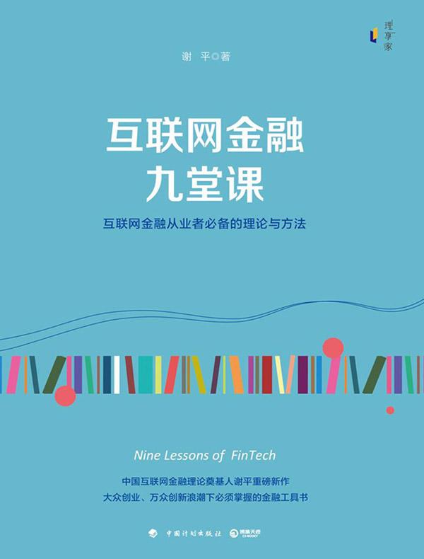 互联网金融九堂课