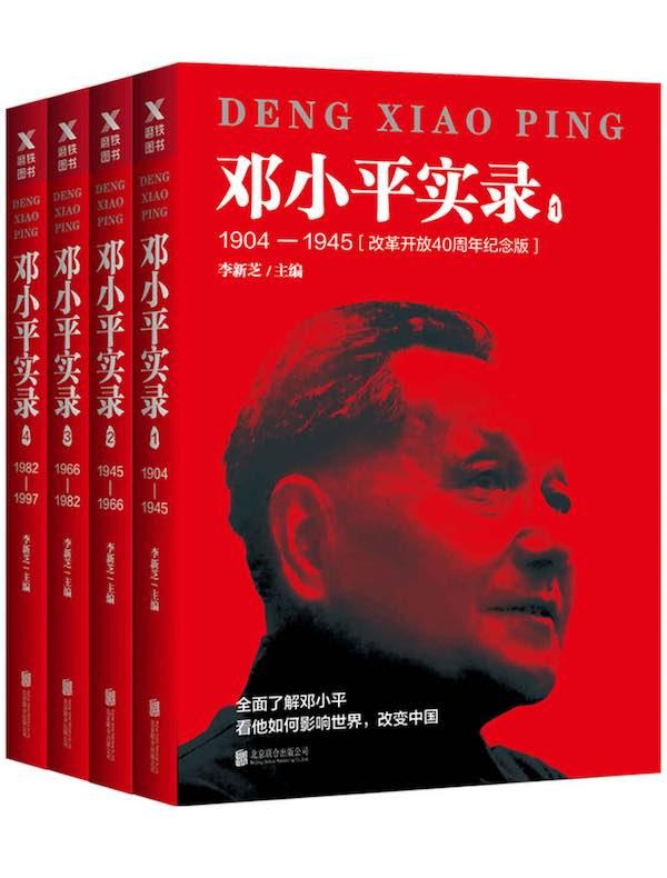 邓小平实录:1904-1997(改革开放40周年纪念版 全四册)
