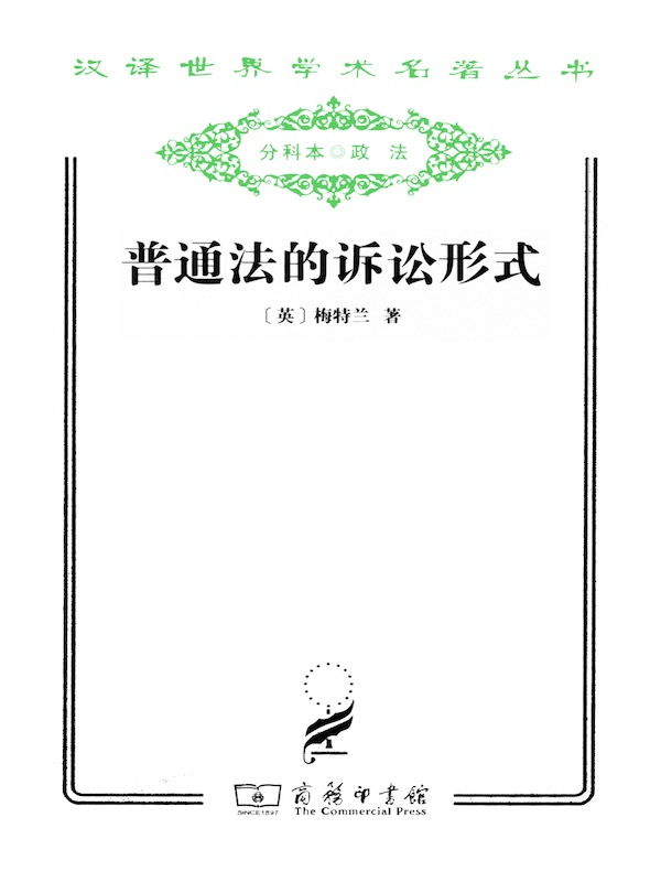 普通法的诉讼形式(汉译名著系列)