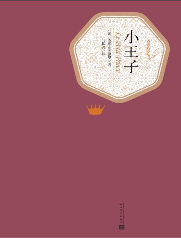 小王子(名著名译丛书)