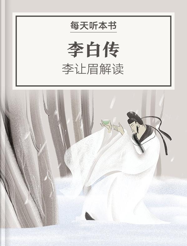 《李白传》| 李让眉解读