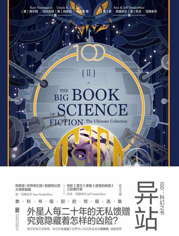 100:科幻之书-II 异站