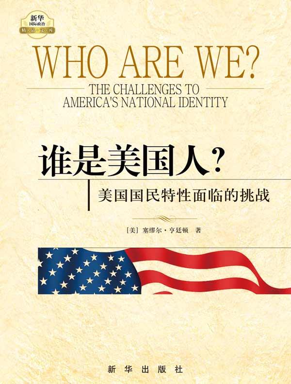 谁是美国人?:美国国民特性面临的挑战