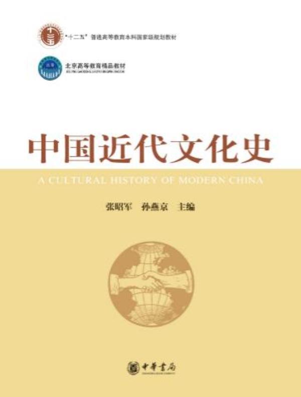 中国近代文化史
