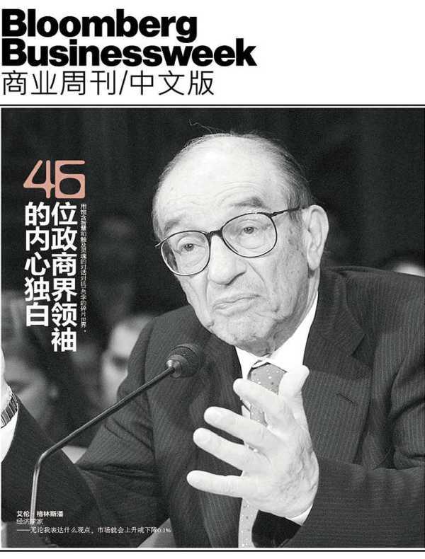 46位政商界领袖的内心独白(商业周刊/中文版)
