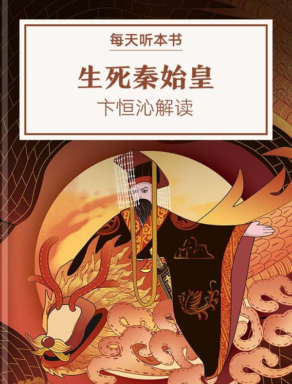 《生死秦始皇》| 卞恒沁解读