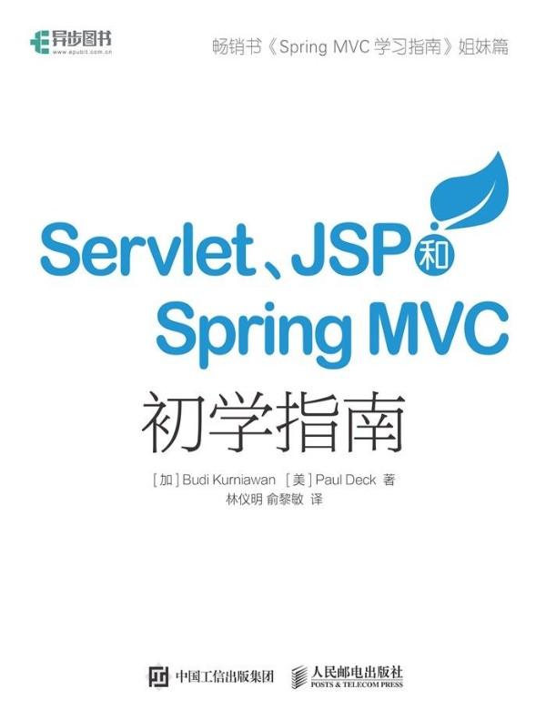 Servlet、JSP和Spring MVC初学指南