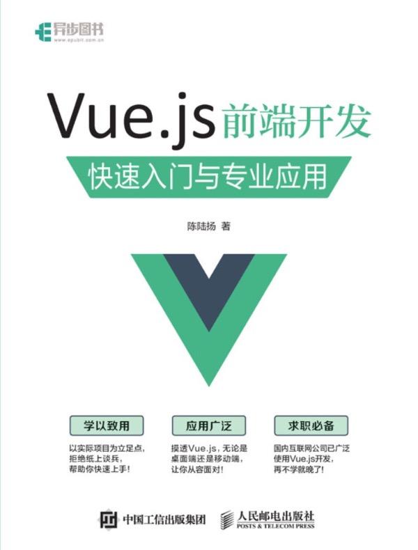 Vue.js前端开发 快速入门与专业应用
