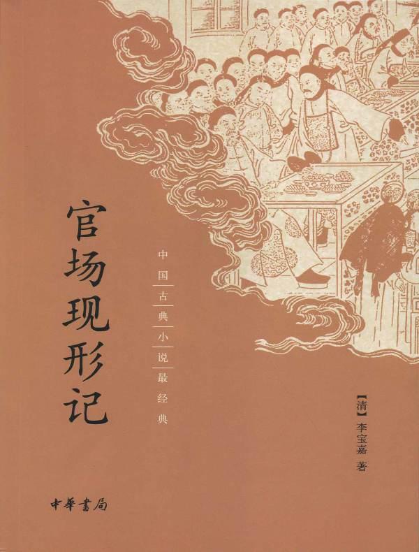 官场现形记(中国古典小说最经典)