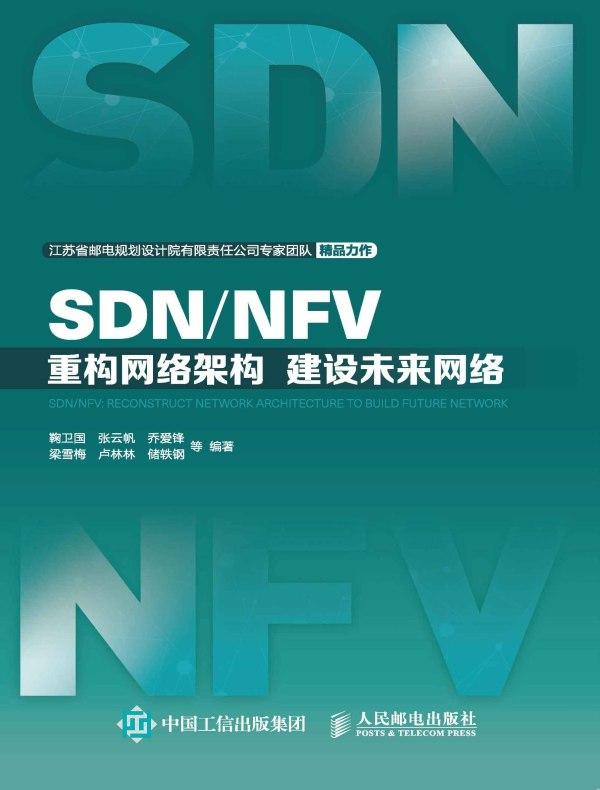 SDN/NFV:重构网络架构 建设未来网络