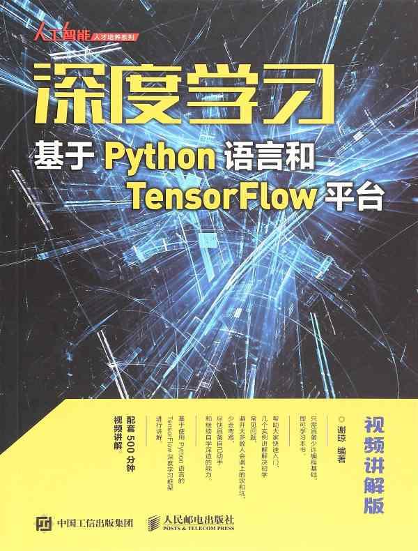 深度学习:基于Python语言和TensorFlow平台(视频讲解版)