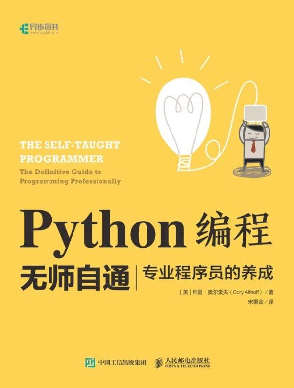 Python编程无师自通:专业程序员的养成