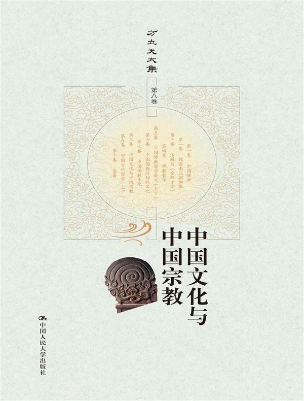 中国文化与中国宗教(方立天文集 第八卷)