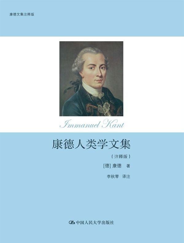 康德人类学文集(注释版)