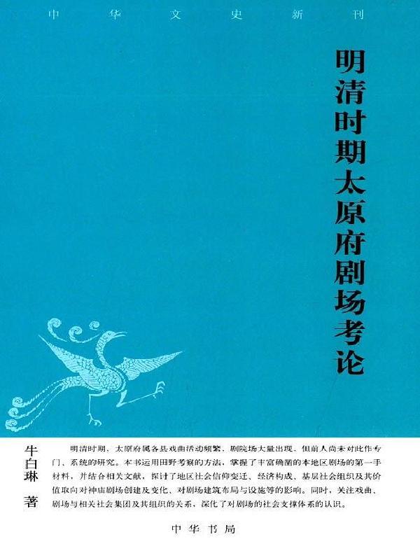 明清时期太原府剧场考论(中华文史新刊)