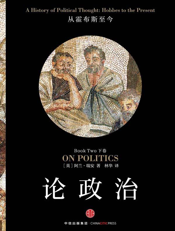 论政治(下卷)