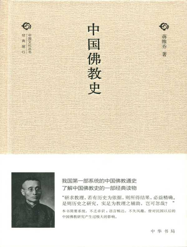 中国佛教史(中国文化丛书·经典随行)