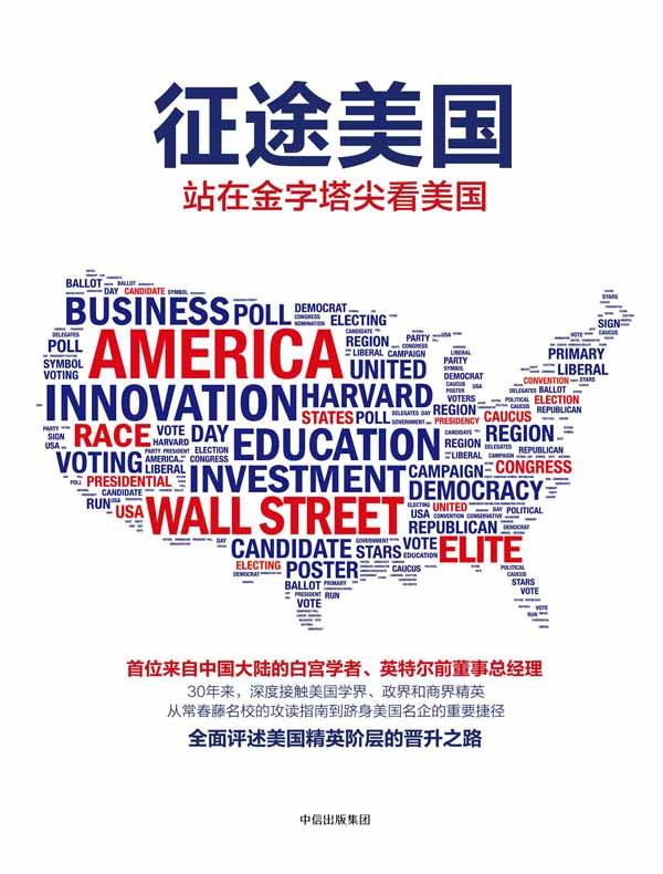 征途美国:站在金字塔尖看美国