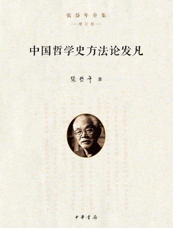 中国哲学史方法论发凡(张岱年全集/增订版)