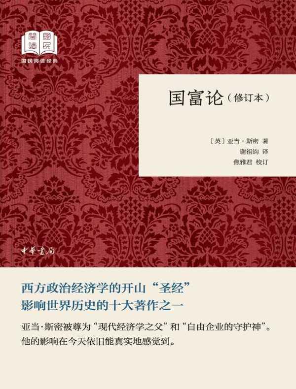 国富论(修订本 国民阅读经典 全二册)