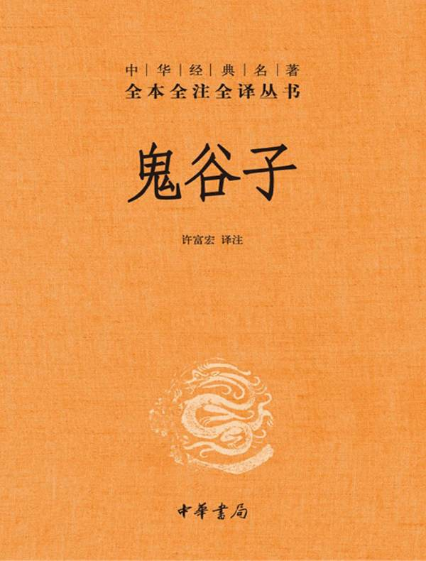 鬼谷子(中华经典名著全本全注全译丛书)