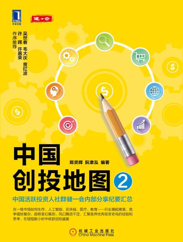 中国创投地图 2
