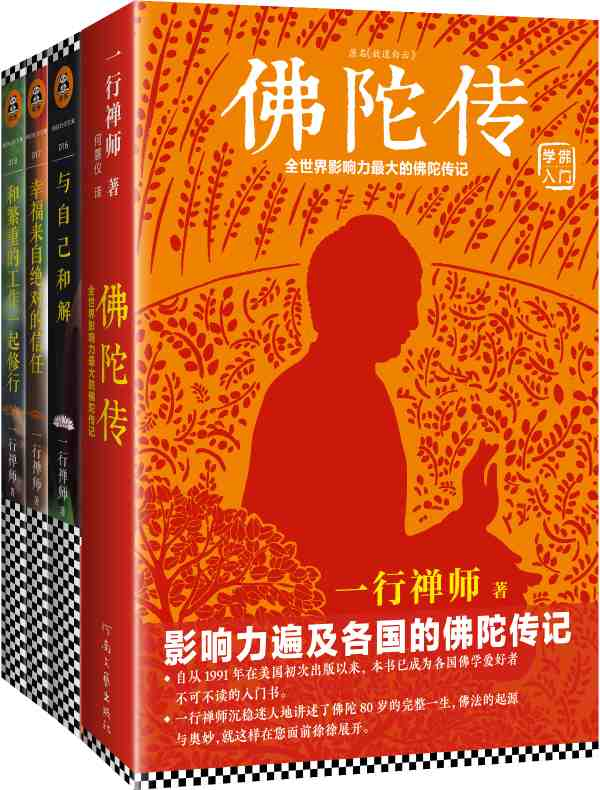 一行禅师经典作品集(全四册)