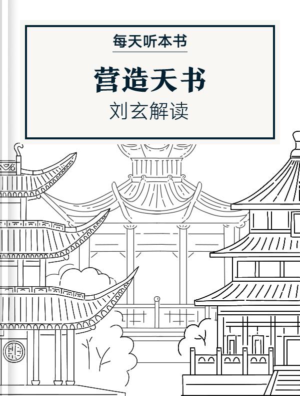 《营造天书》  刘玄解读