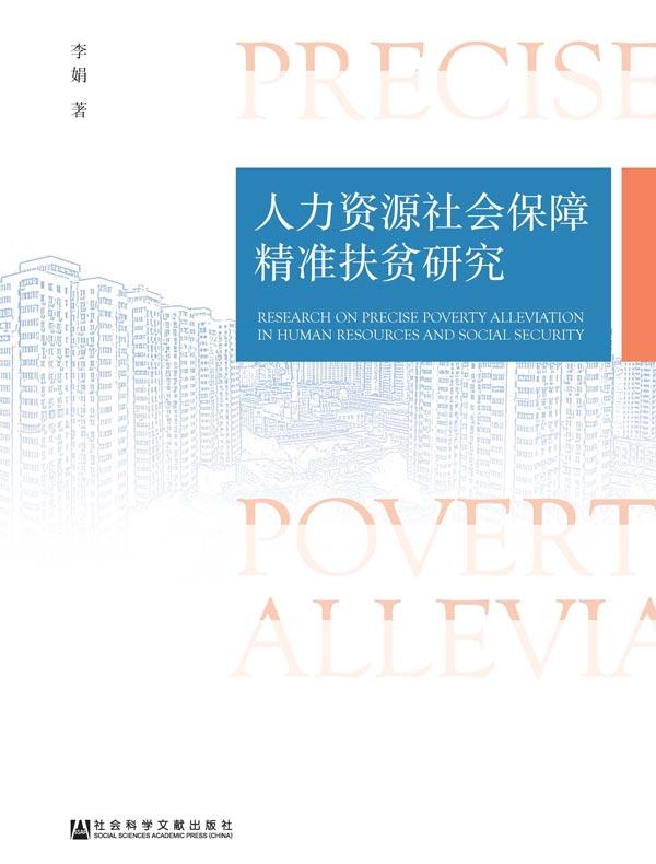 人力资源社会保障精准扶贫研究
