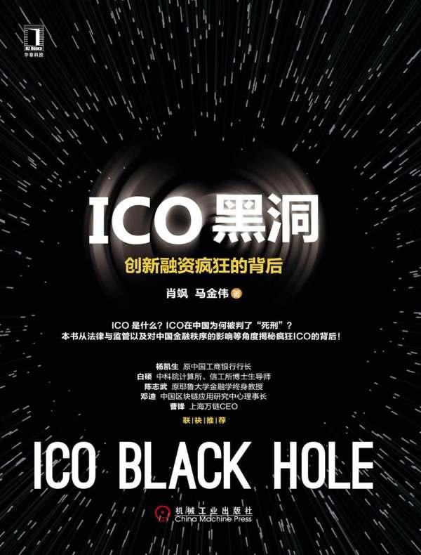 ICO黑洞:创新融资疯狂的背后