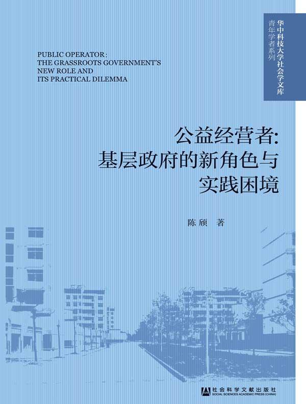 公益经营者:基层政府的新角色与实践困境(华中科技大学社会学文库·青年学者系列)