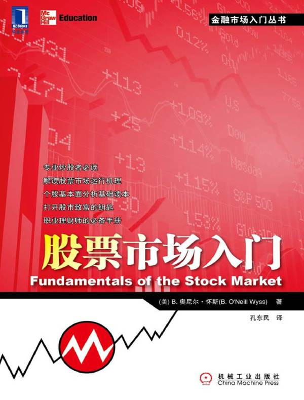 股票市场入门