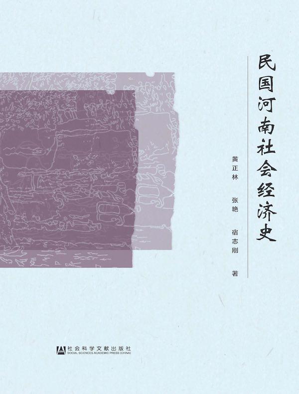 民国河南社会经济史