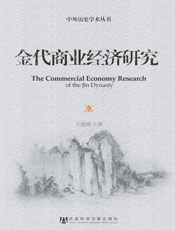 金代商业经济研究(中外历史学术丛书)