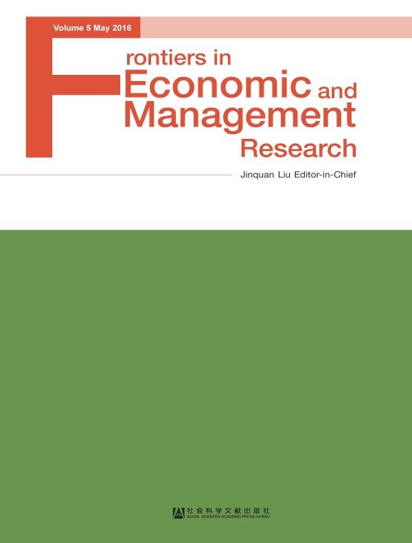 经济管理前沿(第5卷)(英文版)