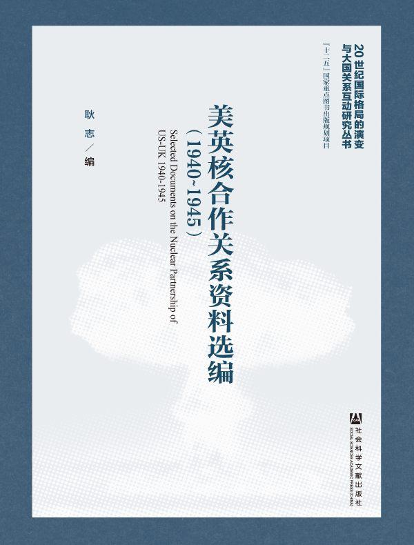 美英核合作关系资料选编(1940~1945)(20世纪国际格局的演变与大国关系互动研究丛书)