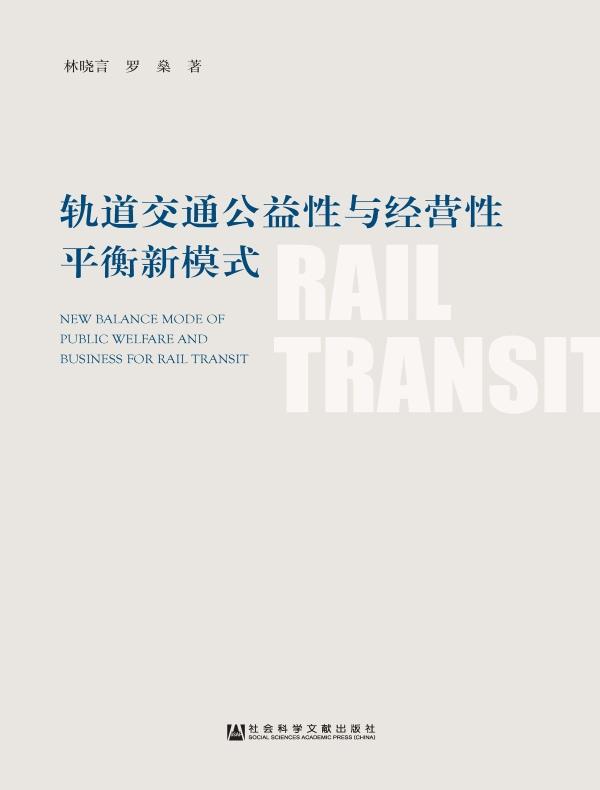轨道交通公益性与经营性平衡新模式