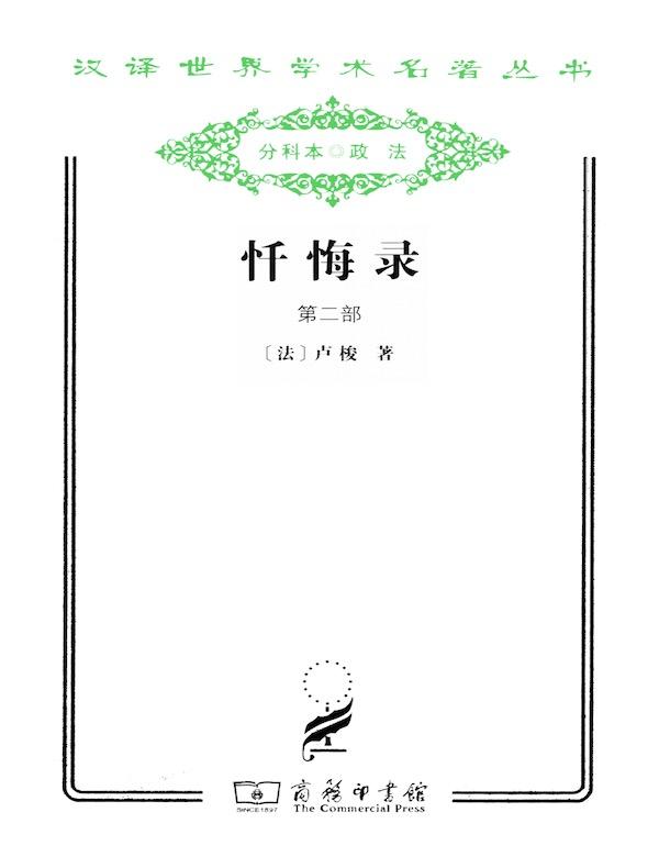 忏悔录(第二部 汉译名著系列)