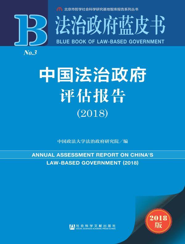 中国法治政府评估报告(2018)(法治政府蓝皮书)