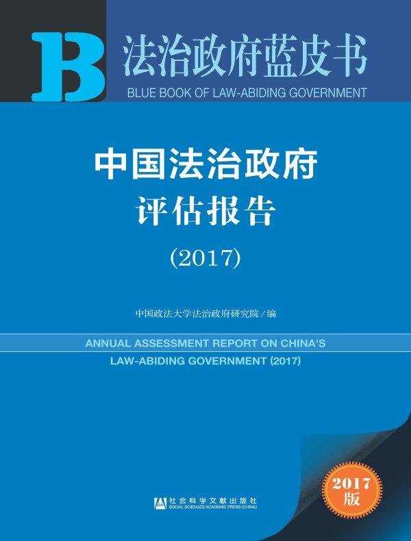 中国法治政府评估报告(2017)(法治政府蓝皮书)