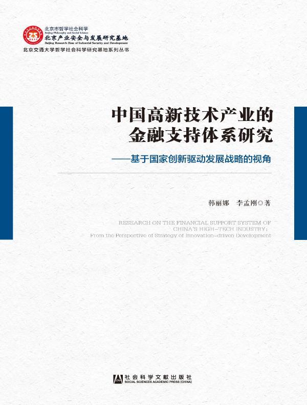 中国高新技术产业的金融支持体系研究:基于国家创新驱动发展战略的视角(北京交通大学哲学社会科学研究基地系列丛书)