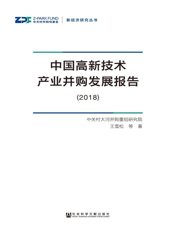 中国高新技术产业并购发展报告(2018)(新经济研究丛书)