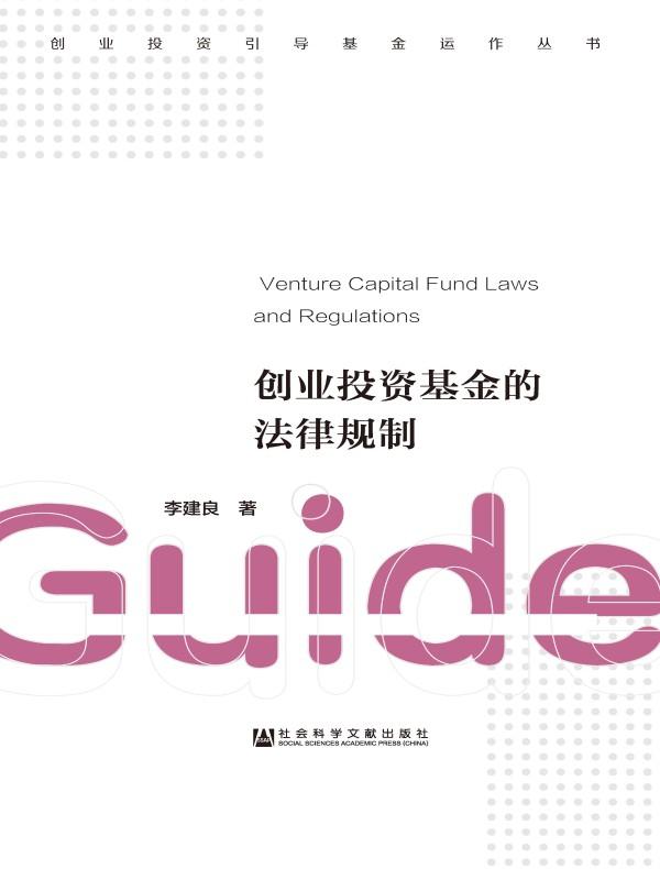 创业投资基金的法律规制(创业投资引导基金运作丛书)