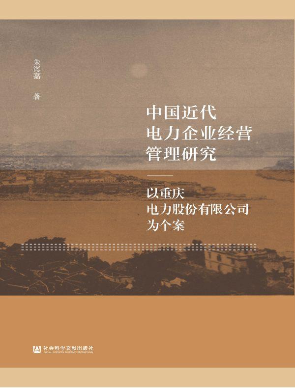 中国近代电力企业经营管理研究:以重庆电力股份有限公司为个案