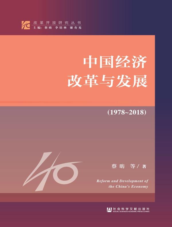 中国经济改革与发展(1978~2018)(改革开放研究丛书)