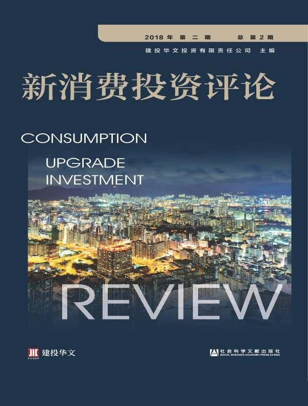 新消费投资评论(2018年 第二期 总第2期)