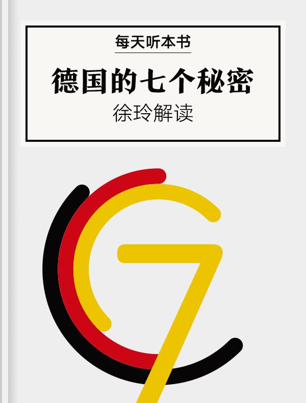 《德国的七个秘密》  徐玲解读