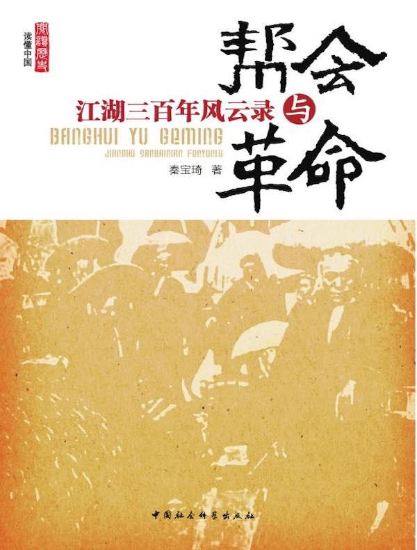 帮会与革命:江湖三百年风云录